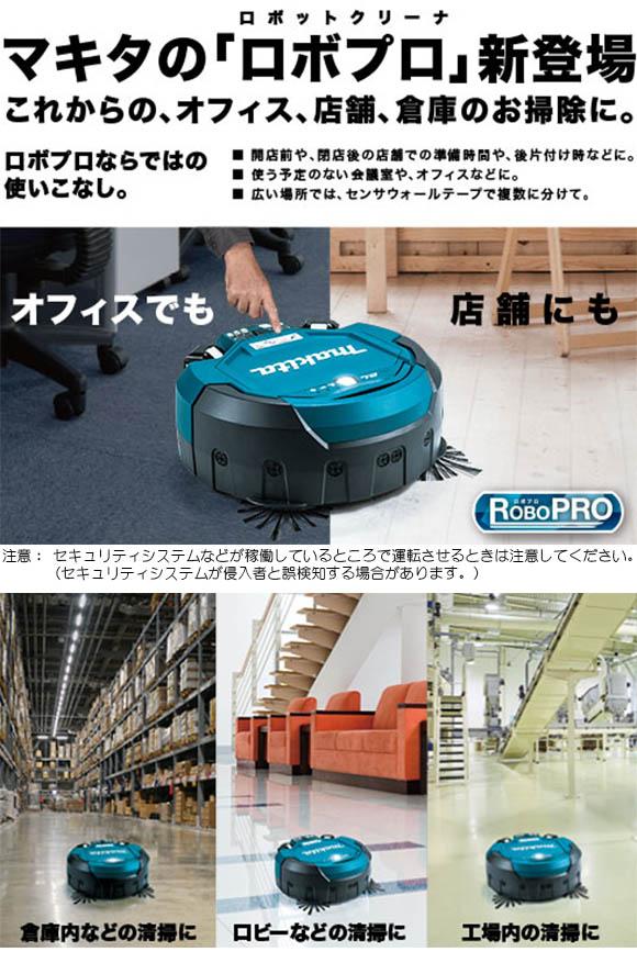 マキタ RC200DZ ロボプロ - ロボットクリーナ01