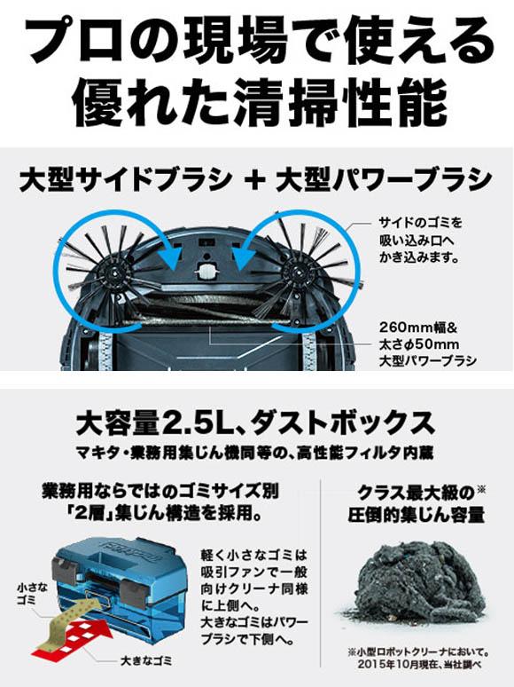 マキタ RC200DZ ロボプロ - ロボットクリーナ03