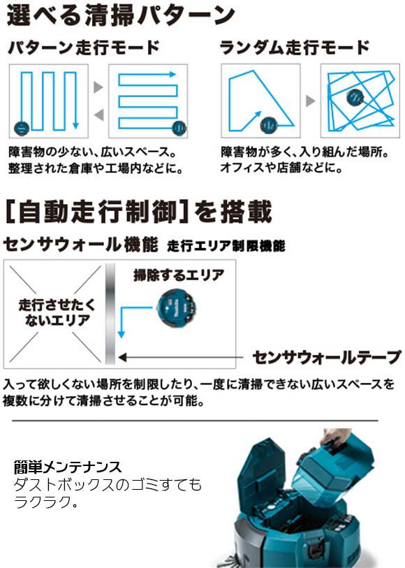 マキタ RC200DZ ロボプロ - ロボットクリーナ04