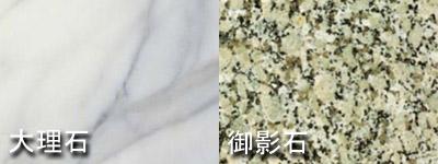 大理石と御影石の画像