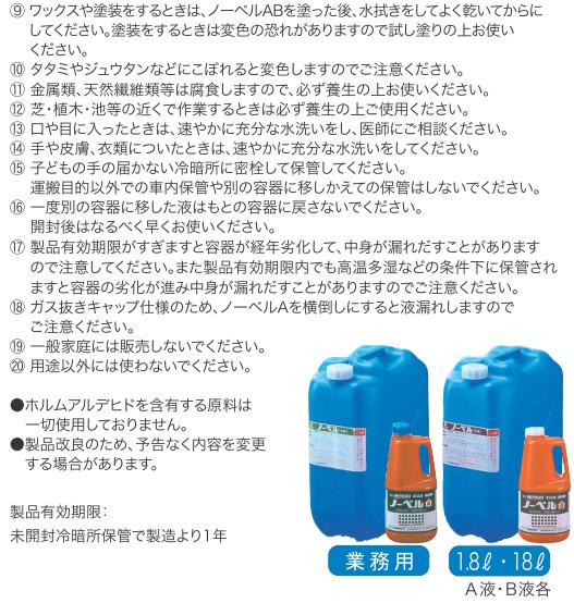 ミヤキ ノーベルAB[1.8Lセット/18Lセット] - あく洗い後の日焼け・カビ落し