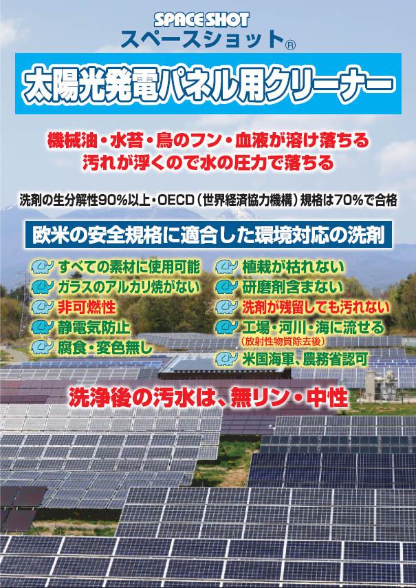 オーブ・テック スペースショット 太陽光発電パネル用クリーナー