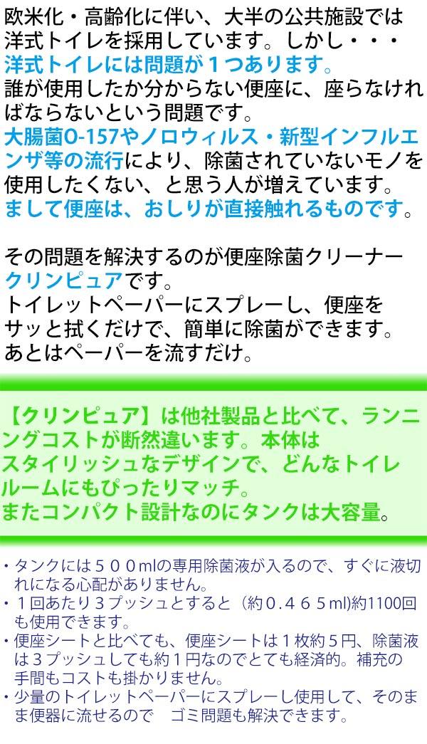 リスダン クリンピュア(アルコールタイプ)[4L] - 便座除菌クリーナー 02