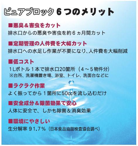 ピュアブロック【1L】03
