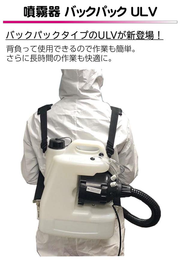 S.M.S.Japan バックパックULV - 噴霧器【代引不可】 01