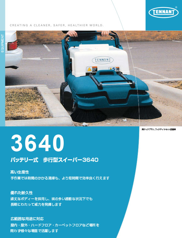 【リース契約可能】テナント バッテリー式歩行型スイーパー3640 商品詳細01
