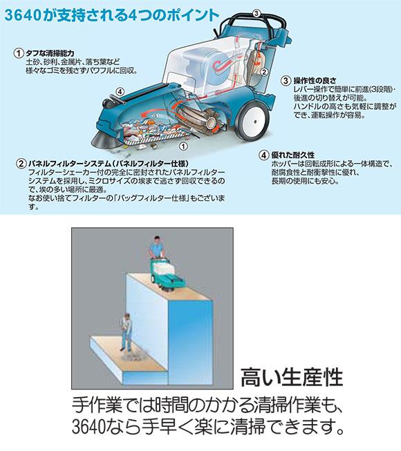 【リース契約可能】テナント バッテリー式歩行型スイーパー3640 商品詳細02