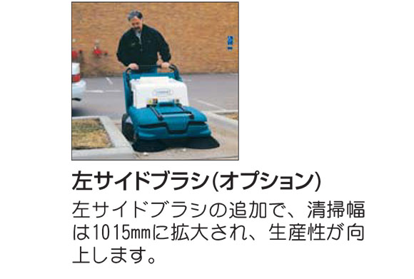 【リース契約可能】テナント バッテリー式歩行型スイーパー3640 商品詳細04