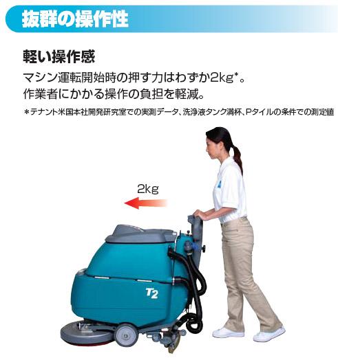 【リース契約可能】テナント 最小バッテリースクラバー T2【代引不可】02