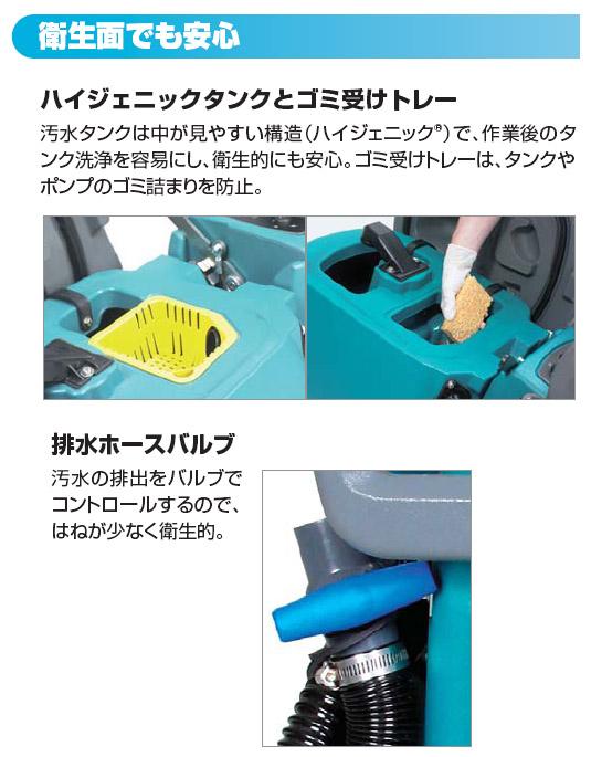【リース契約可能】テナント 最小バッテリースクラバー T2【代引不可】03