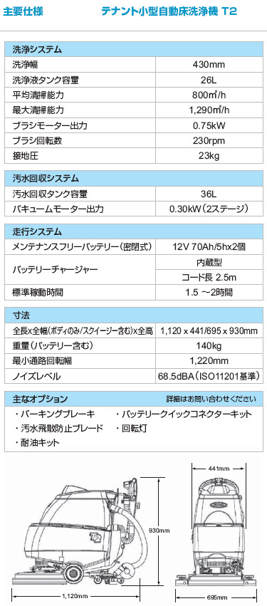 【リース契約可能】テナント 最小バッテリースクラバー T2【代引不可】05