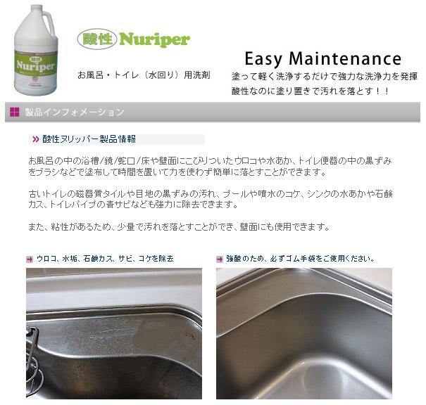 コスケム 酸性ヌリッパー[3.78L] - 粘性お風呂トイレ/水回り用洗剤01
