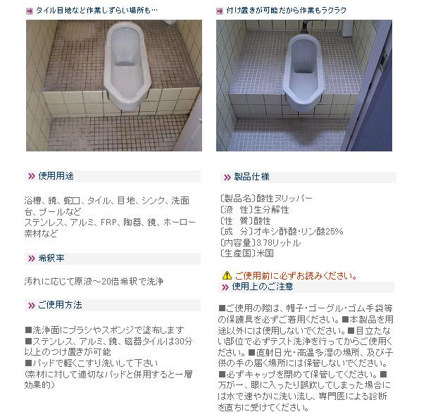 コスケム 酸性ヌリッパー[3.78L] - 粘性お風呂トイレ/水回り用洗剤02