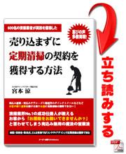 【書籍】『売り込まずに定期清掃の契約を獲得する方法』立ち読み