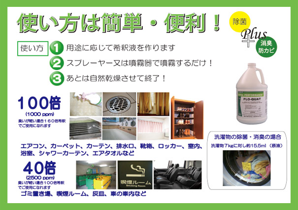 コスケム フロクワット[3.78Lx4] - 病院用感染防止除菌サニタイザー04