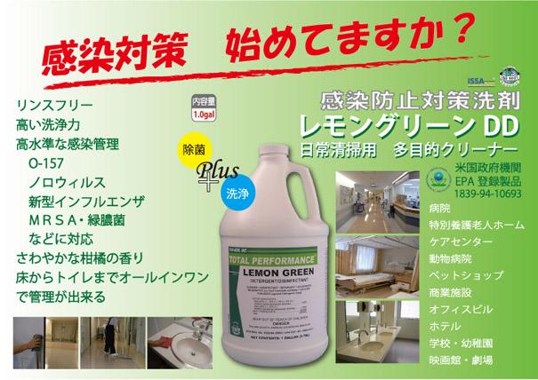 コスケム レモングリーンDD商品詳細06