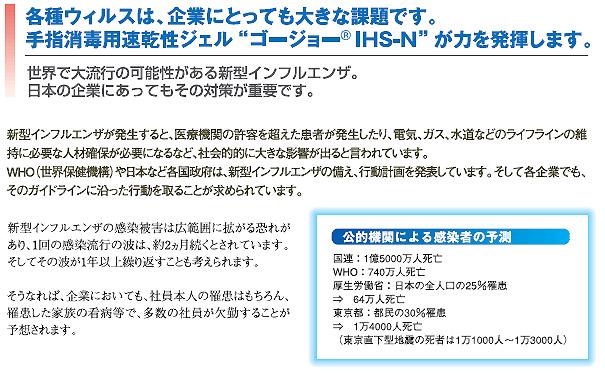 GOJO(ゴージョー)IHS-N 手指消毒用速乾性ジェル デスクトップスタンドセット 02