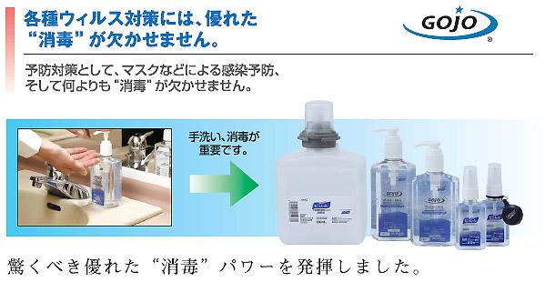 GOJO(ゴージョー)IHS-N 手指消毒用速乾性ジェル デスクトップスタンドセット 04