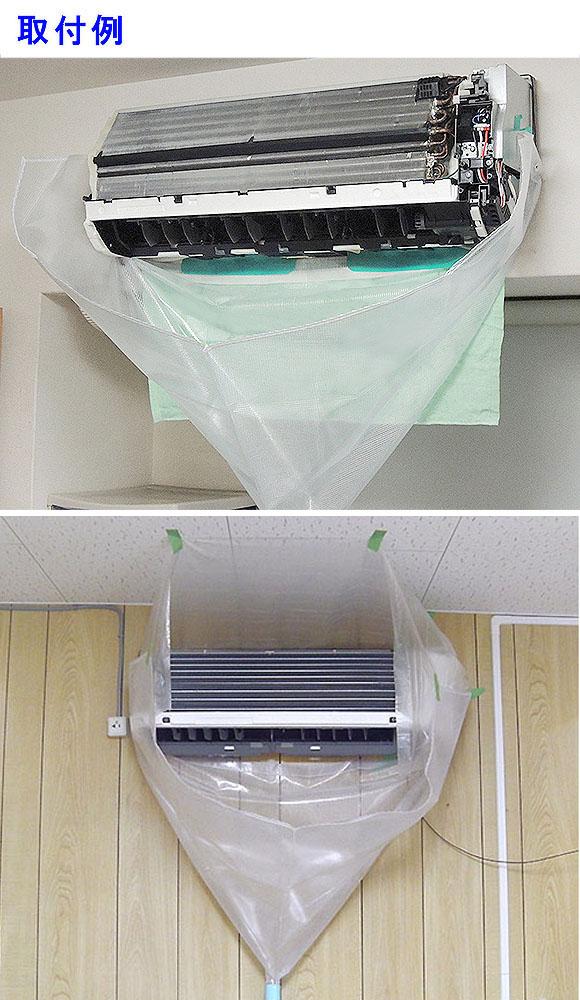 壁掛けエアコン養生カバーII - オープンタイプ洗浄シート エアコン洗浄カバー