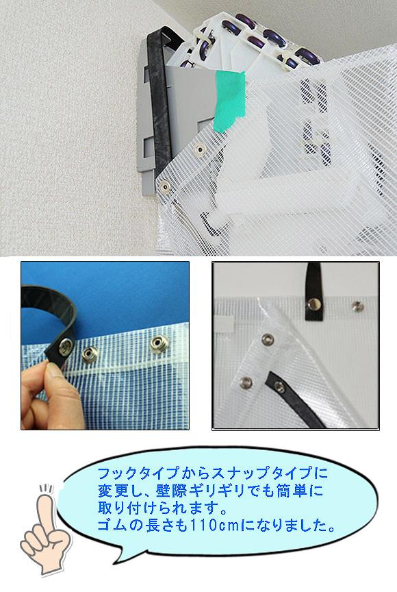 壁掛けエアコン養生カバーII - オープンタイプ洗浄シート エアコン洗浄用カバー