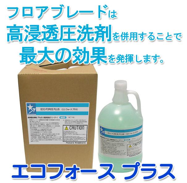高浸透圧機能洗剤エコフォース プラス