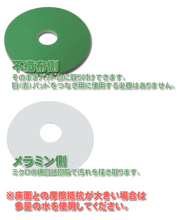 スーパーメラミンパッドHD 01