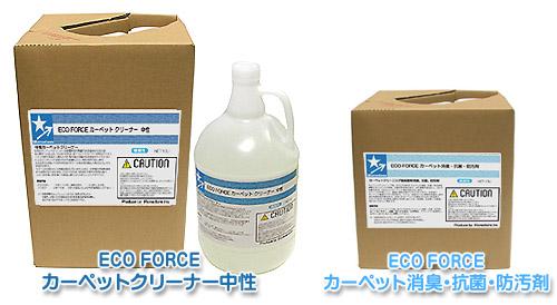 ウール対応カーペット洗剤ECO FORCE(エコ フォース) カーペットクリーナー中性、カーペット消臭・抗菌・防汚剤