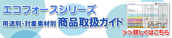 エコフォースシリーズ 用途別・対象素材別商品取扱ガイド
