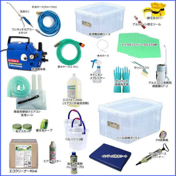 【コード式洗浄機 エクサパワーACセット】エアコン洗浄スターターセット - これから始める方にもベテランにも適した、家庭用壁掛けエアコン洗浄用品コンプリートセット