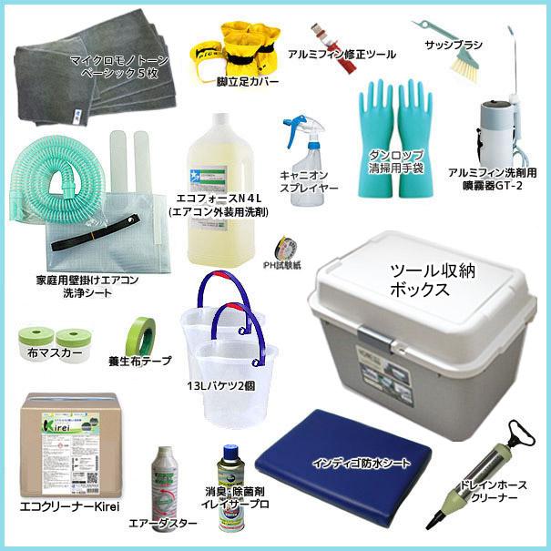 【洗浄機なし】エアコン洗浄スターターセット - これから始める方にもベテランにも適した、家庭用壁掛けエアコン洗浄用品コンプリートセット