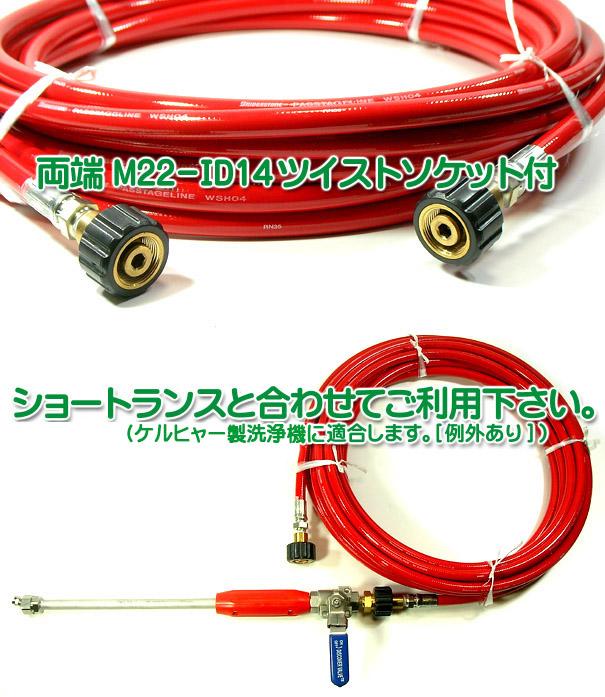 ブリヂストン 高圧洗浄機用ウレタンホース10m(両端M22-ID14ツイストソケット付)