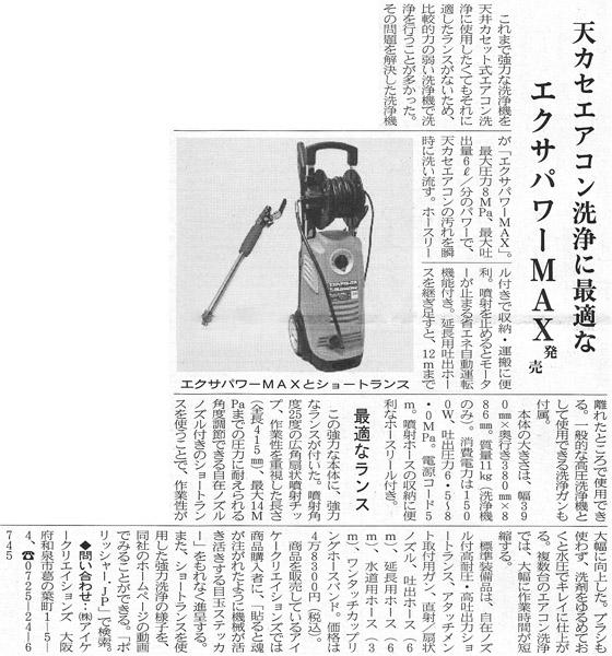 天カセエアコン用高耐圧・高吐出力ショートランス付洗浄機セット - エクサパワーMAX 日本ビル新聞掲載記事