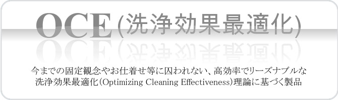 OCE(洗浄効果最適化)理論に基づく製品