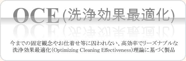 今までの固定観念やお仕着せ等に囚われない、高効率・低コストで最適な Optimizing Cleaning Effectiveness (洗浄効果最適化)理論に基づく製品