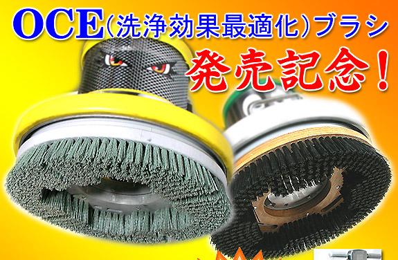 OCEブラシ発売記念キャンペーン!