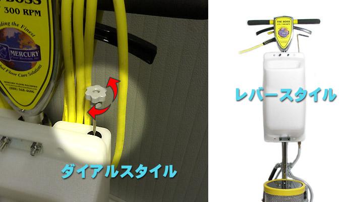 ダイアルスタイル洗剤タンクとレバースタイル洗剤タンク