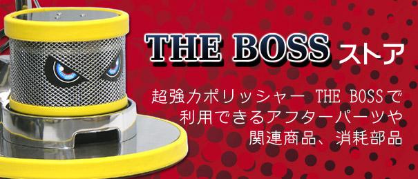 超強力ポリッシャー THE BOSSで利用できるアフターパーツや関連商品、消耗部品