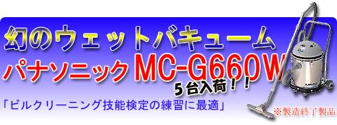 パナソニック(ナショナル) MC-G660W■製造終了製品■日本製ウェットバキューム
