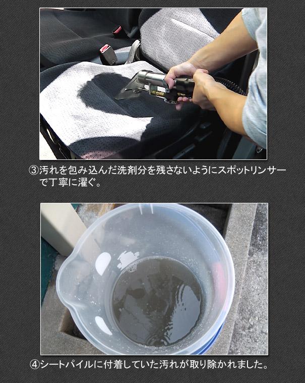 カーシートクリーニングの方法/手順(3)(4)