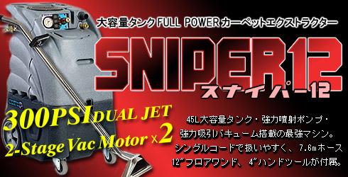 ■ハンドツール付属■スナイパー12-シングルコード FULL POWER カーペットエクストラクター