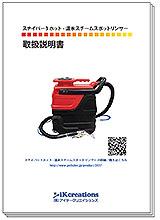 スナイパー3 ホット - 温水スチームカーペットリンサー 取扱説明書