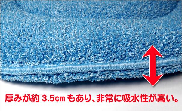 厚みが約3.5cmもあり、非常に吸水性が高い。