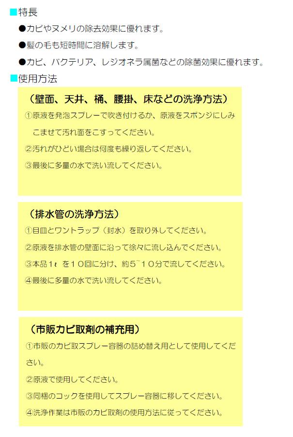 クリアライト工業 カビ・ヌメリ取り - 浴場用洗浄剤 02