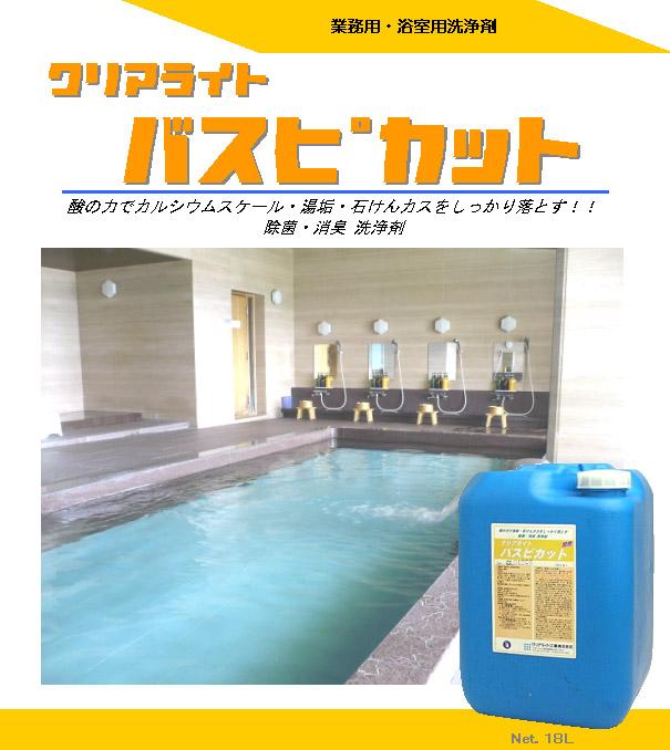 クリアライト工業 バス ピカット[18L] - 業務用浴室洗浄剤(酸性) 01