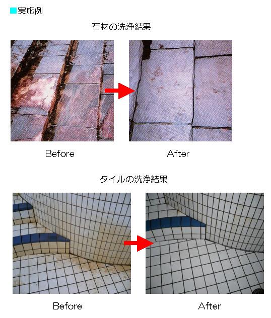 クリアライト工業 サビッチL - タイル/石材のサビ・黒ずみ・黄ばみ・水垢除去剤 01