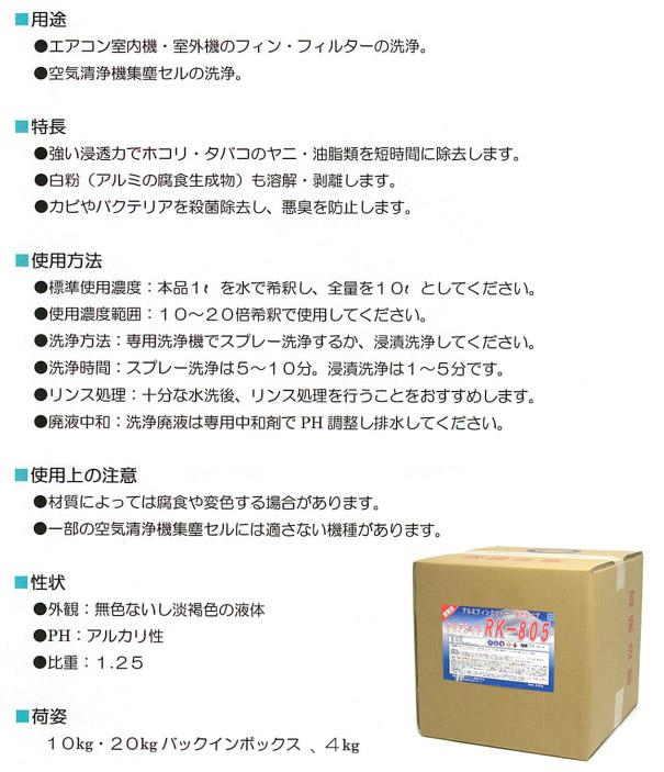 クリアライト工業 RK-805[4kg/10kg/20kg] - アルミフィン洗浄剤(強力タイプ) 03