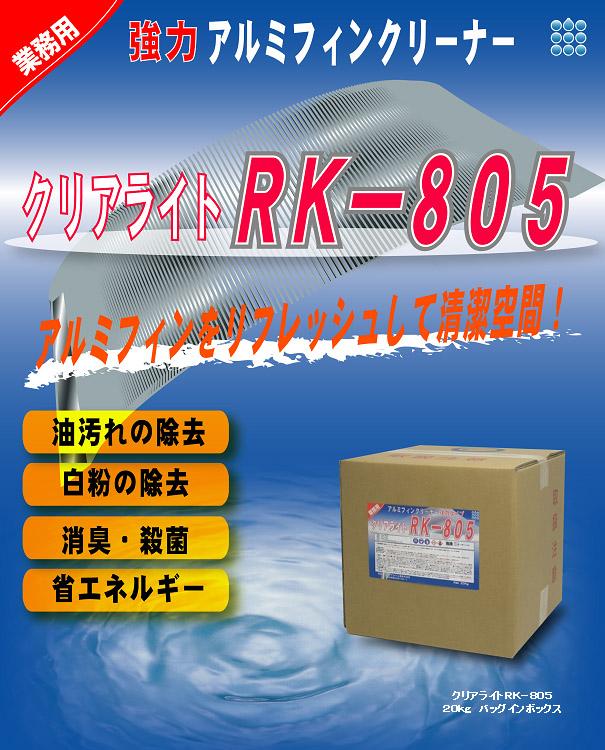 クリアライト工業 RK-805[4kg/10kg/20kg] - アルミフィン洗浄剤(強力タイプ) 01