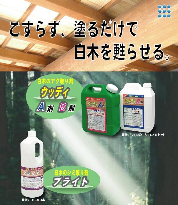 クリアライト工業 ブライト[2L] - 白木のシミ取り剤(※毒物/劇物【事前に譲受書をFAXしてください】)01