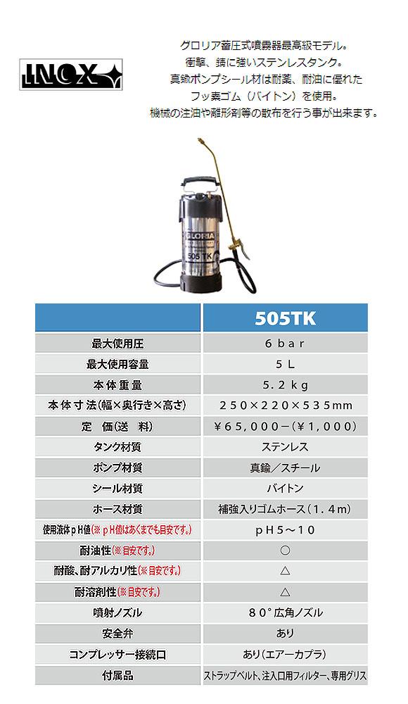 グロリア 蓄圧式噴霧器 505TK - 耐油性仕様 01